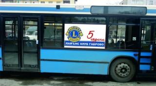 Логото на Лайънс клуб Габрово вече се движи по улиците на гр. Габрово с автобус от градския транспорт