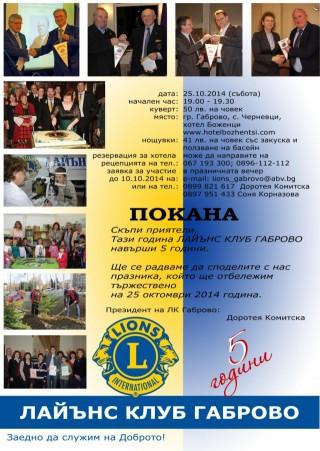 Покана от ЛК Габрово, послучай 5-годишнината на клуба!